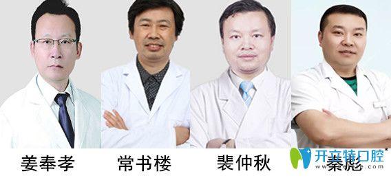 重庆其美口腔医生团队部分成员
