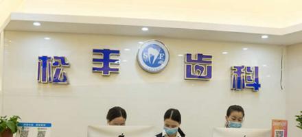 上海松丰齿科门诊部