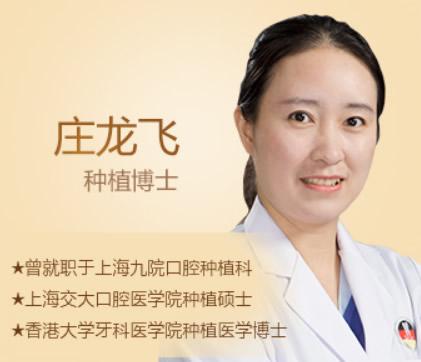 上海德伦口腔医院庄龙飞