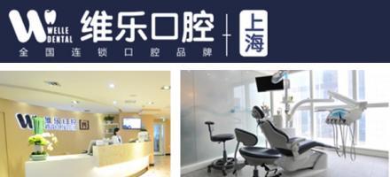 上海维乐口腔门诊部