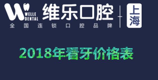 上海维乐口腔杨国平提供的正畸+种植牙价格表 另附效果案例