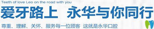 上海永华口腔收费贵吗?种植牙种一送一/牙齿矫正第二人半价