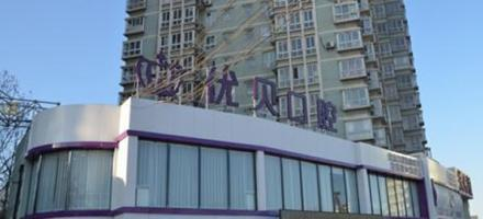 北京优贝口腔门诊部