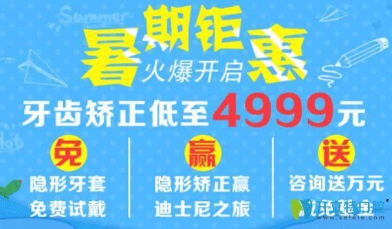 重庆齐美口腔暑期牙齿矫正4999起 更有隐形牙套可以免费试戴