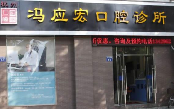 杭州冯应宏口腔诊所