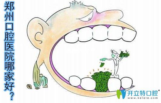 根据正牙案例反馈整理出一份郑州口腔医院排行榜及价格表