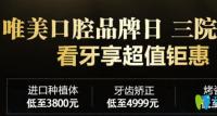 郑州唯美口腔2018价格表曝光  牙齿矫正4999元起种植牙3800元起