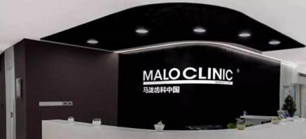 上海马泷齿科医院