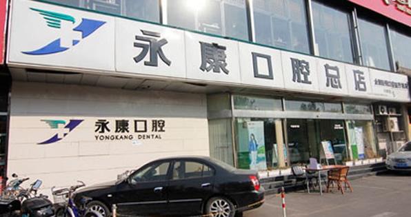 北京永康口腔医院