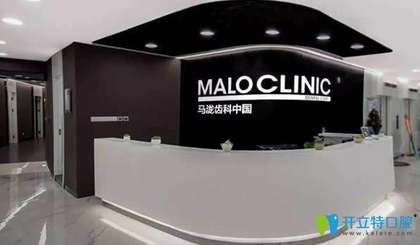 今日公布上海马泷齿科收费价格表及All-on-4种植牙技术介绍