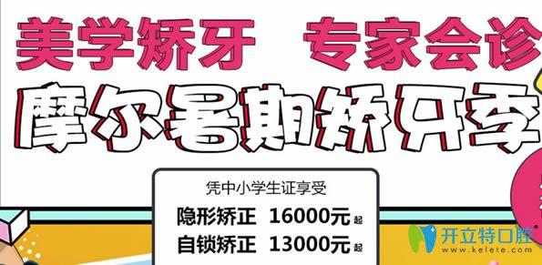 上海摩尔齿科暑期收费价格上线 隐形牙齿矫正低至16000元起