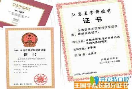 南京美奥齿科王国平院长部分证书照片