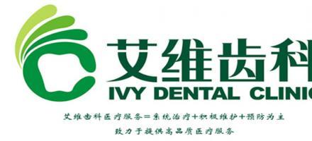 杭州艾维口腔齿科医院