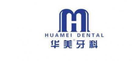 成都华美牙科口腔医院