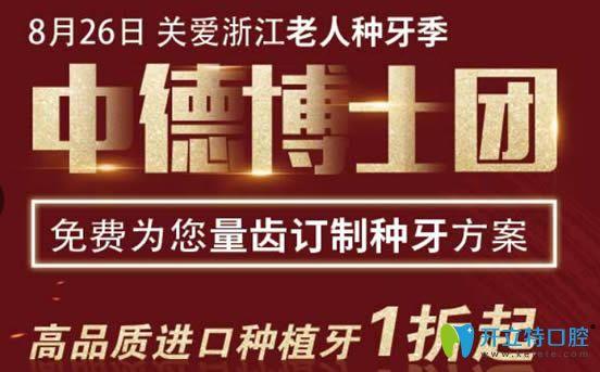 杭州美奥口腔无痛种牙季即将开幕 进品种植牙价格低至1折起