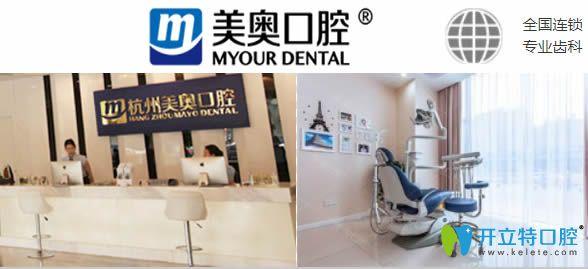 杭州美奥口腔是全国连锁专科品牌