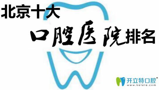 公布2018年北京十大私立口腔医院的排名及牙科项目价格表