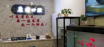 西安康洁口腔诊所