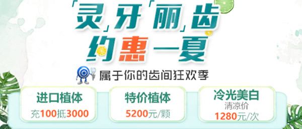 天津美奥口腔矫正、美牙正当时 特价种植牙价格5200元每颗