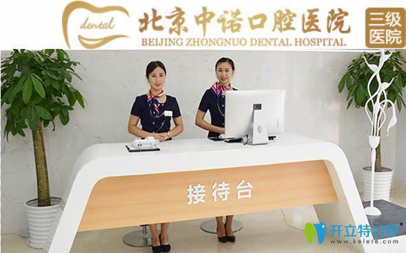 想知道北京中诺口腔怎么样?就来看价格表及顾客的口碑评价