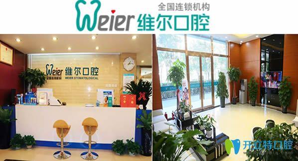 北京维尔口腔看牙怎么样?来看本院的收费价格表及顾客评价