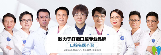 以梁娜、何绣君、段曰延等为代表的昆明拜博口腔医院专家团队