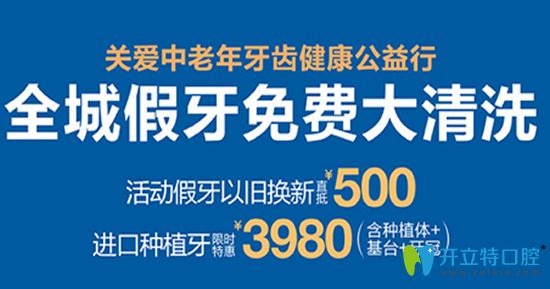昆明拜博口腔医院收费价目表抢先看 进口种植牙限时价3980元