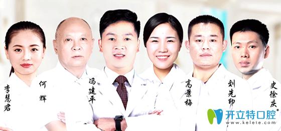 以院长冯建平、何辉、高景梅等为代表的聊城口腔医院博士团团队