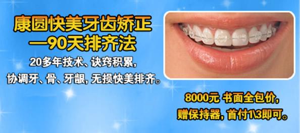 北京康圆口腔正畸价格8000元全包/种植牙9000元 是真还是假