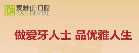 介绍:北京爱雅仕口腔价格表+实力怎么样+精英医生坐诊时间