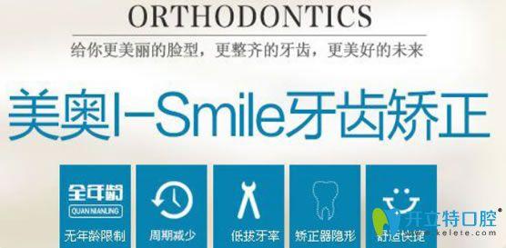 杭州美奥口腔牙齿矫正技术