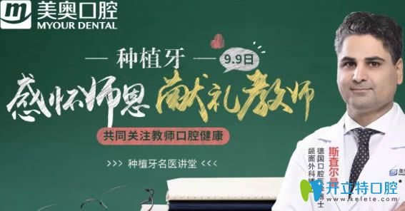 杭州美奥口腔教师节活动即将开幕 3DS瓷贴面的价格仅需2180元