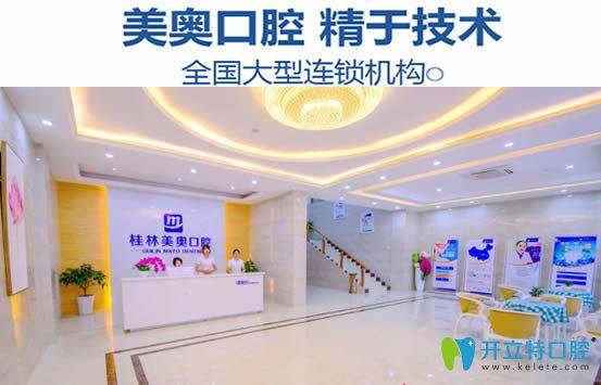 桂林美奥口腔收费价格表今日公布 附种植牙及牙齿矫正案例