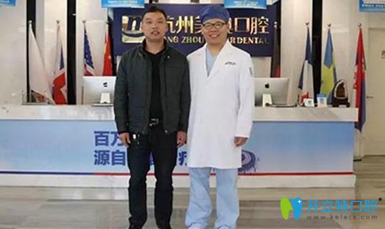 杭州美奥口腔王明医生和患者合影