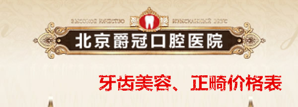北京爵冠口腔矫正牙齿怎么样价格高吗 医生名单在这里
