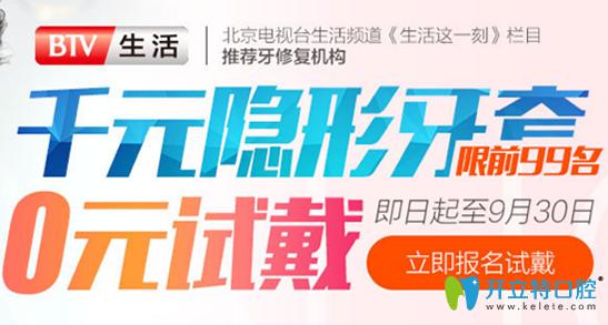 北京维乐口腔收费贵吗?看9月开学季维乐口腔收费价格表