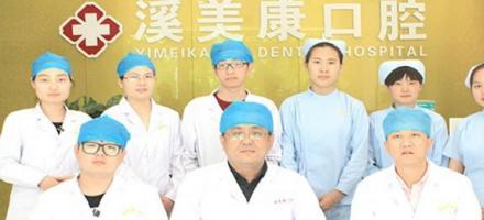 北京溪美康口腔医院