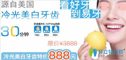 牙齿冷光美白多少钱?珠海易牙口腔限时特价888元内附对比照