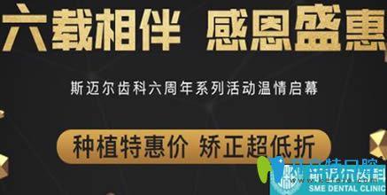 北京斯迈尔口腔6周年庆典价格表展示,进口种植牙6800元起