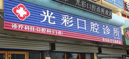 泰安光彩口腔诊所