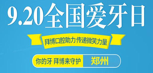 郑州拜博口腔920爱牙日五店同庆 看牙价格表及地址上线
