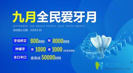 泉州维乐口腔9月爱牙月全新价格表曝光全口种植牙最高减5万