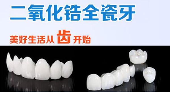 看完二氧化锆全瓷牙价格/优缺点/使用寿命 做烤瓷牙不上当