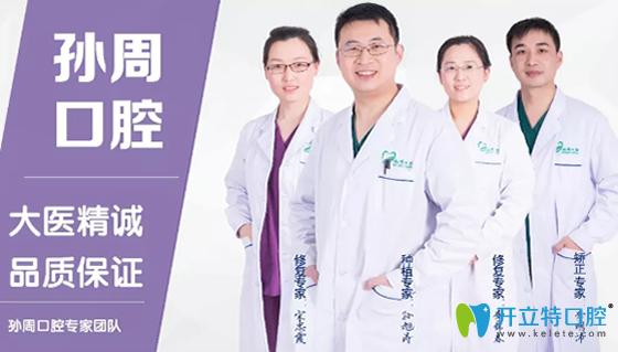 烟台孙周口腔专家团队及各科室带头人列表