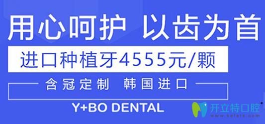 好消息!上海英博口腔看牙特惠价格来袭,进口种植牙4555元/颗