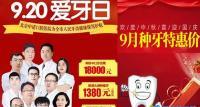 北京中诺口腔9.20爱牙日特惠 半口种植牙的价格只需要18000元