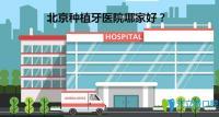北京种植牙医院前十排名/专家/特惠价格全面就诊攻略强先看