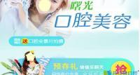 庆双节梅州曙光口腔全场项目均有折扣,隐形矫正低至14800元