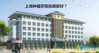 国庆种牙先看上海种植牙医院前十排名及价格表 不看后悔哦
