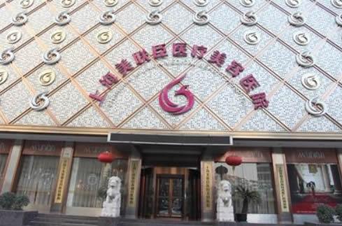 上海美联臣口腔医院